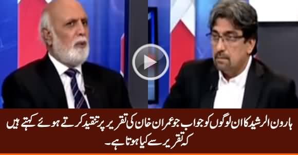 Haroon Rasheed's Reply to Those Who Say
