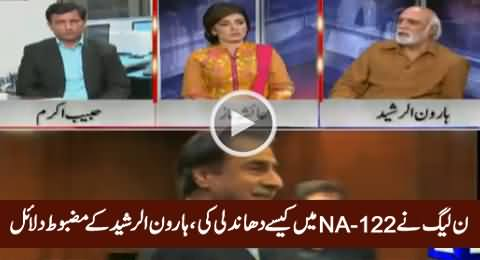 Haroon Rasheed's Shocking Revelations About PMLN Rigging in NA-122