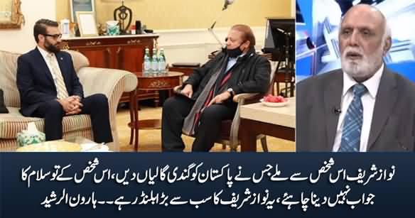 Haroon Rasheed's Views on Nawaz Sharif's Meeting With Hamdullah Mohib