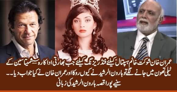 Haroon Rasheed Shares An Incident of Imran Khan And Indian Actress Sushmita Sen