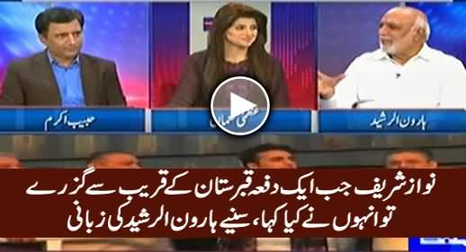 Haroon Rasheed Shares An Incident When Nawaz Sharif Was Passing From Graveyard