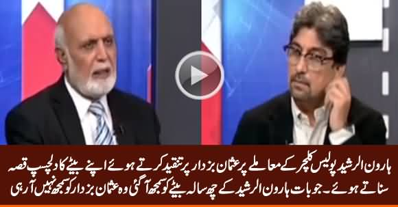 Haroon Rasheed Shares Interesting Incident of His Son While Criticizing Usman Buzdar