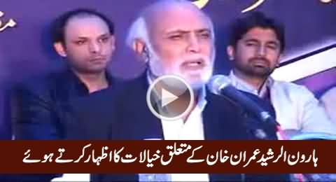 Haroon Rasheed Sharing His Views About Imran Khan in A Ceremony