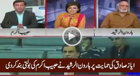 Haroon Rasheed Shuts The Mouth of Habib Akram on Supporting Ayaz Sadiq