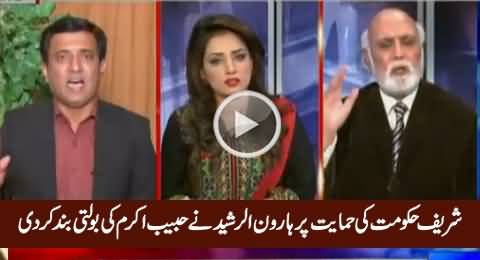 Haroon Rasheed Shuts The Mouth of Habib Akram on Supporting Sharif Govt