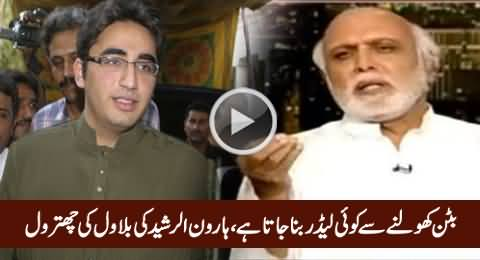 Haroon Rasheed Taunts Bilawal Zardari For Copying Bhutto's Style