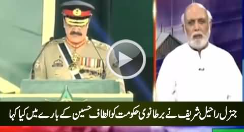 Haroon Rasheed Telling What General Raheel Sharif Said to British Govt About Altaf Hussain