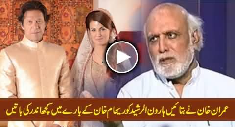 Haroon Rasheed Telling What Imran Khan Told Him About Reham Khan, Really Impressive