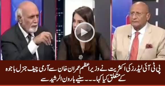 Haroon Rasheed Telling What PTI Leaders Majority Said To Imran Khan About Army Chief General Bajwa