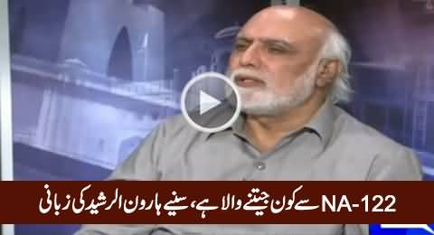 Haroon Rasheed Telling Who Is Going to Win From NA-122, Aleem Khan or Ayaz Sadiq