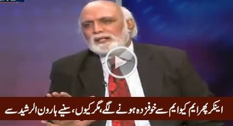 Haroon Rasheed Telling Why Media Anchors Once Again Getting Scared of MQM