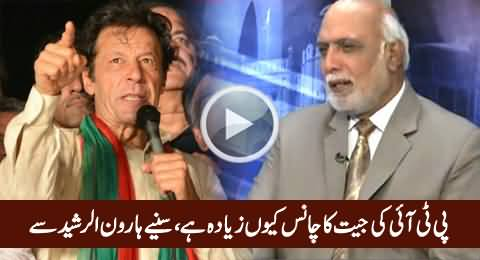 Haroon Rasheed Telling Why PTI Has More Chances to Win Than PMLN in NA-122