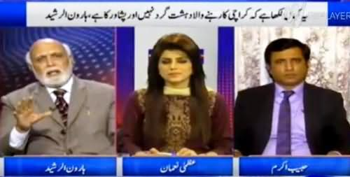 Haroon Rasheed Telling Why Shahbaz Sharif's Policies Going Failed