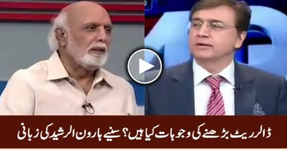 Haroon Rasheed Tells The Reasons Why Dollar Rate Is Being Increased