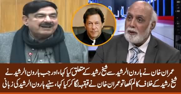 Haroon Rasheed Tells What Imran Khan Said About Sheikh Rasheed