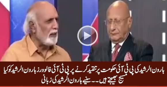 Haroon Rasheed Tells What Messages PTI Followers Send Him When He Criticizes PTI Govt