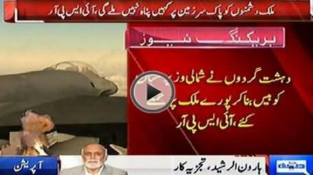 Haroon Rasheed Views on Launching Military Operation in North Waziristan