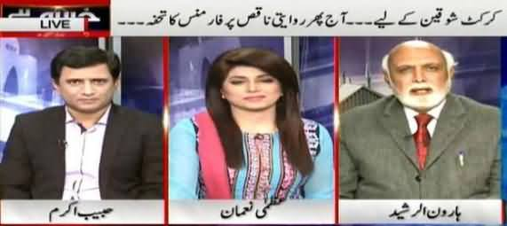 Haroon Rasheed Views on Pakistani Team's Defeat by Australia in Quarter Final