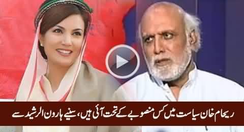 Haroon Rasheed Views on Reham Khan's Entry in Politics