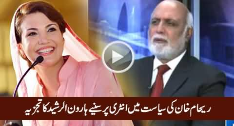 Haroon Rasheed Views on Reham Khan's Entry In Politics & Its Effect on PTI