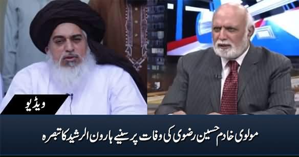 Haroon Rasheed Views on The Death of Molvi Khadim Hussain Rizvi