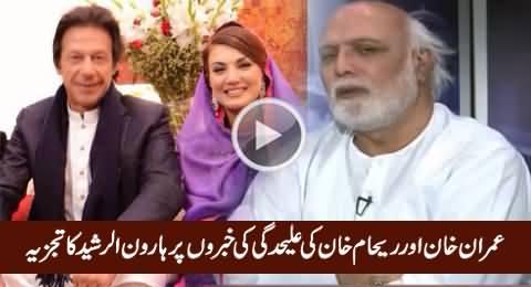 Haroon Rasheed Views on The Rumours of Imran Khan & Reham Khan Divorce