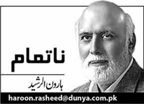 Abas Hai Shikwa e Taqdeer e Yazdan - by Haroon Rasheed - 1st March 2015