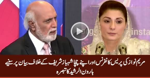 Haroon Rasheed Comments on Maryam Nawaz Press Conference