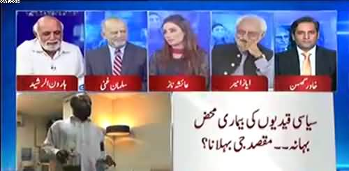 Haroon Rashid thrashes journalists who are expecting a CHANGE in just 10 days of this Govt.
