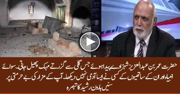 Haroon Ur Rasheed Comments On Hazrat Umar Bin Abdul Aziz's Tomb Desecration