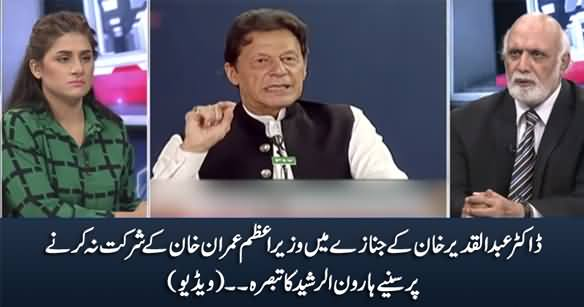 Haroon ur Rasheed Comments on Why PM Imran Khan Didn't Attend Dr. AQ Khan's Funeral
