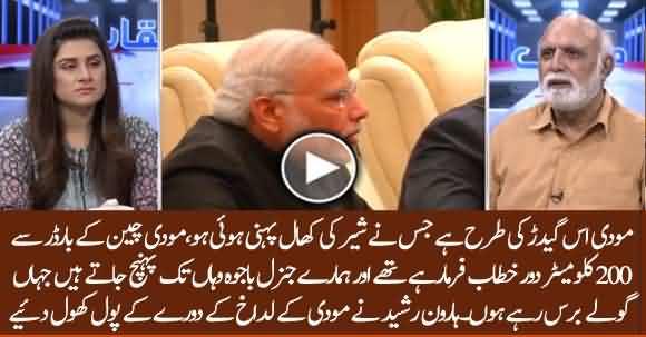 Haroon Ur Rasheed Describes Modi's Cowardness During His Visit To Ladakh