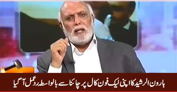 Haroon ur Rasheed Indirect Response From China on His Viral Leaked Phone Call