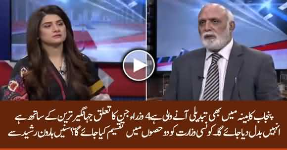 Haroon Ur Rasheed Revealed Reshuffle In Bureaucracy And Punjab Cabinet Again