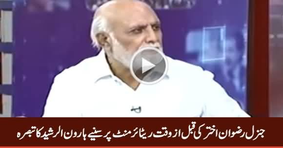Haroon-ur-Rasheed's Analysis on Early Retirement of Lt. General Rizwan Akhtar