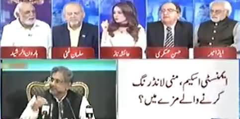 Haroon ur Rasheed's Analysis On Govt's New Tax Amnesty Scheme