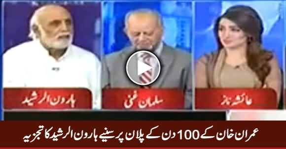 Haroon-ur-Rasheed's Analysis on Imran Khan's First 100 Days Govt Plan