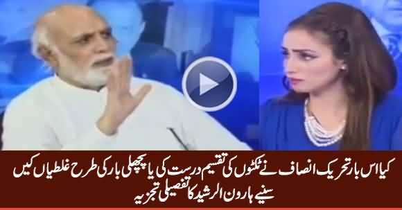 Haroon ur Rasheed's Detailed Analysis on PTI's Tickets Distribution
