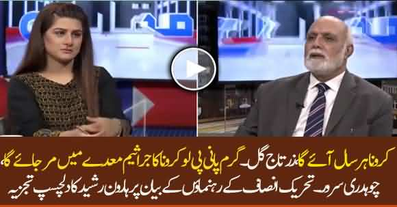 Haroon Ur Rasheed Takes Class Of Zartaj Gul & Governor Punjab Because Of Their Funny Statements