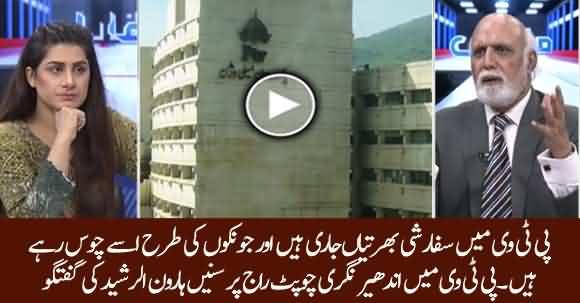 Haroon Ur Rasheed Unveils Worst Situation Of PTV