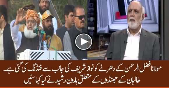 Haroon ur Rasheed Vnveils The Hidden Sources Of Azadi March