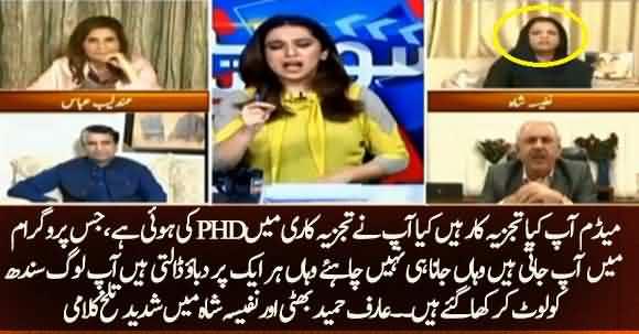 Harsh Exchange Of Words Between Nafeesa Shah And Arif Hameed Bhatti