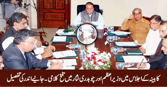 Harsh Words Exchanged Between Chaudhry Nisar And PM Nawaz Sharif in Cabinet Meeting