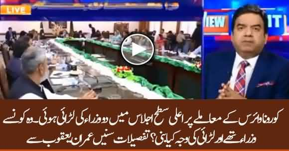 Harsh Words Exchanged Between Two Ministers During Cabinet Meeting - Imran Yaqub Reveals
