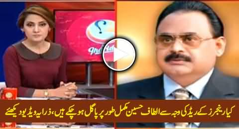 Has Altaf Hussain Completely Gone Mad After Rangers Raid, Watch This Video