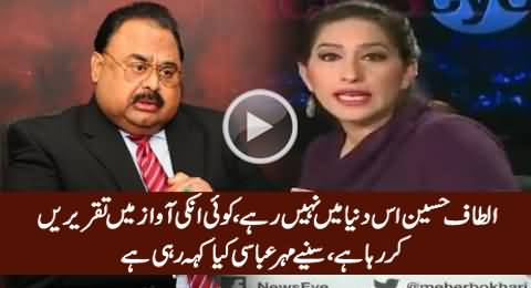 Has Altaf Hussain Died? Watch What Mebar Abbasi Is Saying
