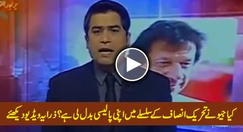 Has Geo Changed Its Policy Towards Imran Khan and PTI? Watch This Video
