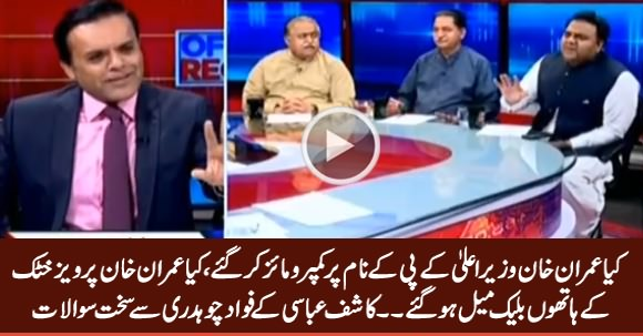 Has Imran Khan Been Blackmailed By Pervez Khattak on CM KPK Name?