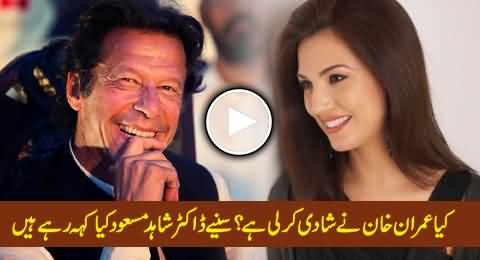 Has Imran Khan Finally Married with Reham Khan - New Revelation by Dr. Shahid Masood