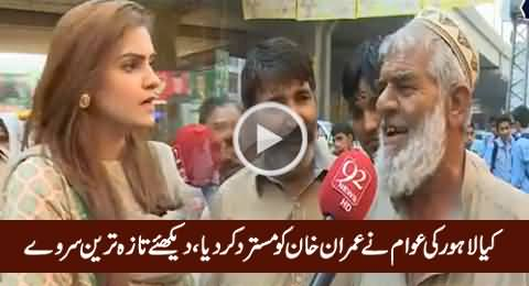 Has Lahore Rejected Imran Khan? Watch Latest Shocking Survey By Saadia Afzal